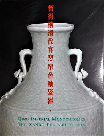 Qing-Imperial-Monochromes